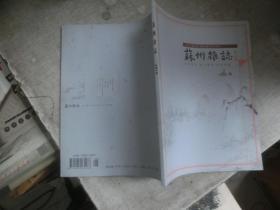 苏州杂志(2018·4)