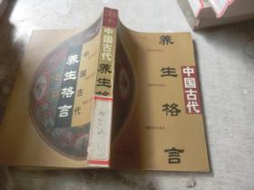 中国古代养生格言 馆藏