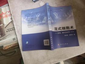 流式细胞术 原理 操作及应用 第二版