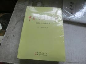 中国共产党的九十年 三册全 未拆