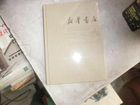 新华书店(1937-2017) 未拆