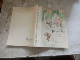 西游记 少年版(下册)