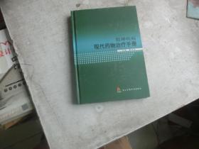 精神疾病现代药物治疗手册