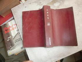 江苏文艺 1977 1-12 精装合订本
