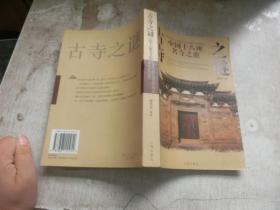 古寺之谜:中国十八座名寺之旅