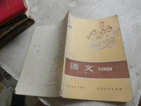 江苏省中学课本 语文 第八册