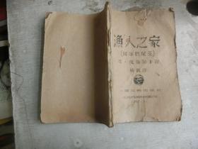 1962年江苏省话剧团演出节目单 名剧《渔人之家》16开