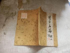 情书名篇 中国钢笔书法
