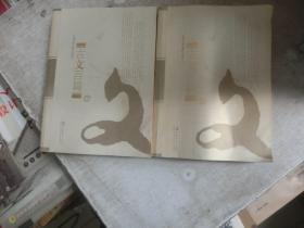 古文百篇(上下册)——中国古典名著时尚读本