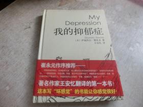 我的抑郁症【精装本】图