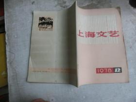上海文艺 1978 12