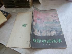 敦煌壁画故事 第三辑