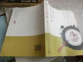 舌尖上的中国:文化名家说名吃