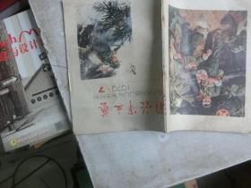 解放军文艺1979 7