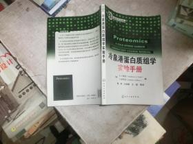 生物实验室系列:冷泉港蛋白质组学实验手册