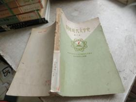 中国现代文学史 第二册   馆藏