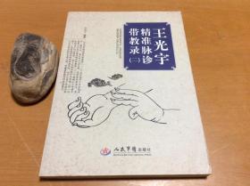 王光宇精准脉诊带教录(二)
