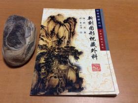 珍本医籍丛刊:新刻图形枕藏外科
