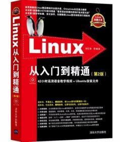 Linux典藏大系 Linux从入门到精通 第2二版 刘忆智 9787302312727 计算机