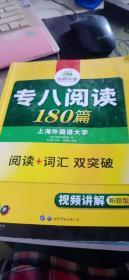 华研外语 专八阅读180篇 上海外语大学 阅读+词汇 双突破