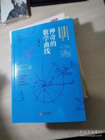 神奇的数学曲线 王治衡 9787570428731 北京教育