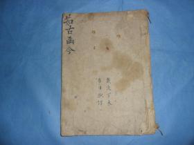 (清代)手抄(寫)文章《茹古涵今》,一冊全(30個筒子頁60面)