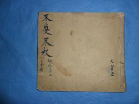 抄(写)本,文章《蔓不枝》,一册全(16筒子页,32面).