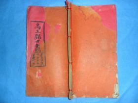 清代同治八年木板,梁道琦敬書《高王觀世音經》,帶木板觀音圖,一冊全