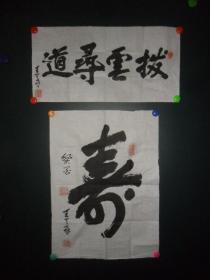 h書法兩張(0226)