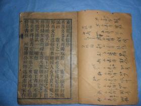 (清代)木板《灶王經》,一冊全
