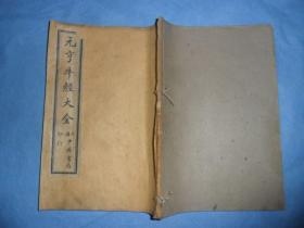 民國《元亨牛經大全》上下卷,附鴕經,全一冊