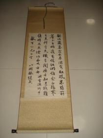 (民國)福建作家林健民《書法》立軸