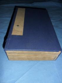 清代木刻板《新订四书补注备旨》八册,一函全。印刷精良,品佳。