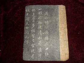 老拓本,赵孟頫《再和杨公济梅花十绝》,一册全