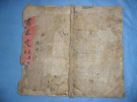 (明版)木板《下孟上》,白棉紙,大開本