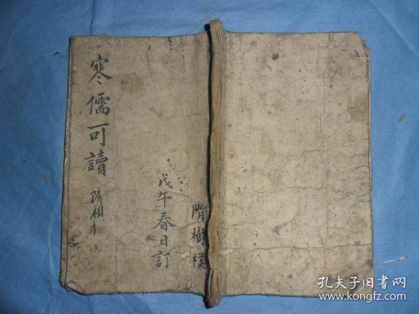 (清代)隋树檏(写本)《寒儒可读--四言杂字》,全一册