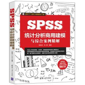 SPSS统计分析商用建模与综合案例精解