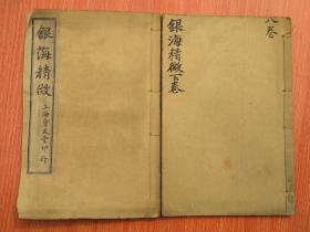 银海精微  民国三年  上海会文堂石印  一函两册全