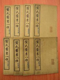黄氏医书八种  民国四年  上海铸记书局印行  一函十二册全