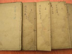 黄氏医书八种  宣统元年  上海江左书林石印  一函十二册全