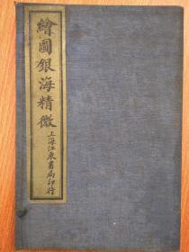 银海精微  民国三年  上海江东书局印行  一函两册全