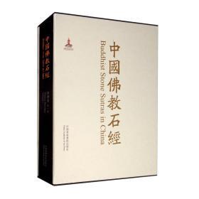 中国佛教石经(陕西省第1卷)