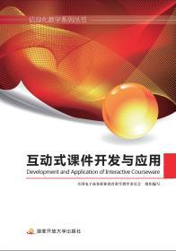 互动式课件开发与应用