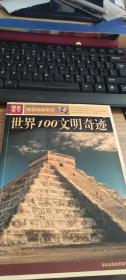 图说天下:世界100文明奇迹