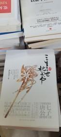 三生三世枕上书(有盘)