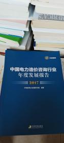 中国电力造价咨询行业年度发展报告(2017)