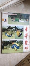 中华气功(1984.1)