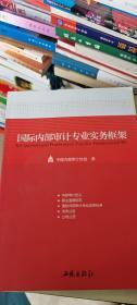 国际内部审计专业实务框架