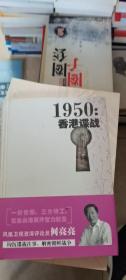 1950:香港谍战