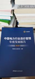 中国电力行业造价管理年度发展报告(2020)